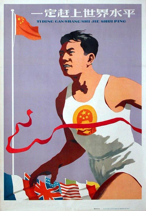 "Chinese poster, 1958. ""Definitely we can catch up with the world level"""