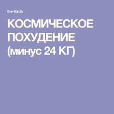 КОСМИЧЕСКОЕ ПОХУДЕНИЕ (минус 24 КГ)