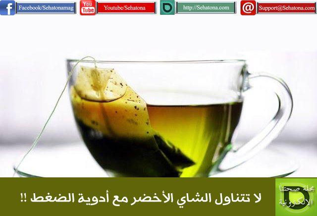 توصلت دراسة إلى أن الشاي الأخضر يمكن أن يضعف تأثيرات أدوية علاج مرض ارتفاع ضغط الدم وقال العلماء إنه ينبغي على المرضى الحذر إذ قد يؤدي إل Glassware Tableware