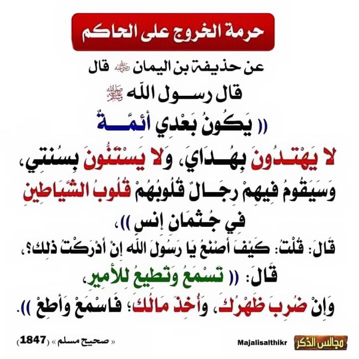 Pin By نشر الخير On أحاديث سيدنا محمد صلى الله عليه وسلم Words Math Hadith