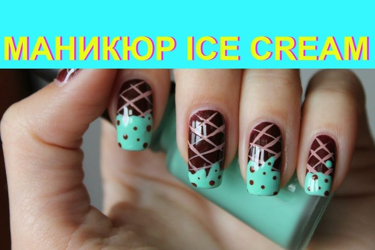 Летний маникюр мороженое - manicure ice cream