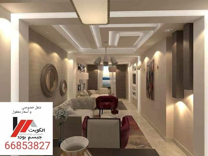 Kuwait Decor Drawing Room Ceiling Design Ceiling Design Design