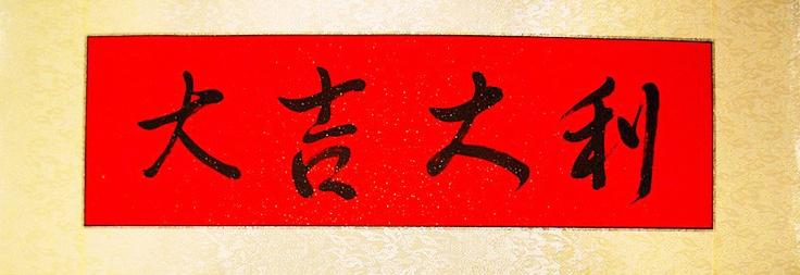 """Caligrafía tradicional china """"Gran fortuna, buena suerte"""",  """"Da ji da li"""" (大吉大利)    Se trata de una de las frases tradicionales más comunes para desear suerte utilizadas en chino.    En la cultura china es habitual convertir este tipo de frases en obras de arte con la técnica de la caligrafía tradicional, para ser colgadas con la creencia de que ello atraerá aquello que la obra de arte desea para los habitantes del hogar o los dueños del negocio.  Realizada a mano, única, alta calidad."""
