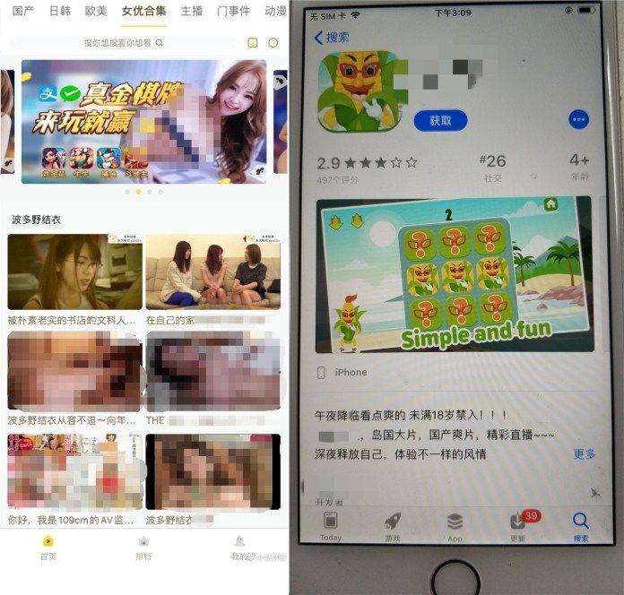 中國區app store 出現色情apps上架社交排行榜第27 名 app app store fun