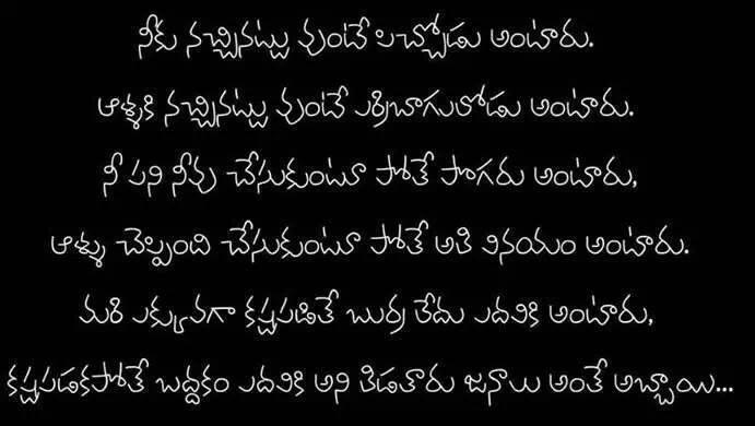 telugu quotes, telugu friendship quotes, telugu inspirational quotes, telugu love