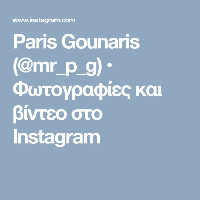 Paris Gounaris (@mr_p_g) • Φωτογραφίες και βίντεο στο Instagram