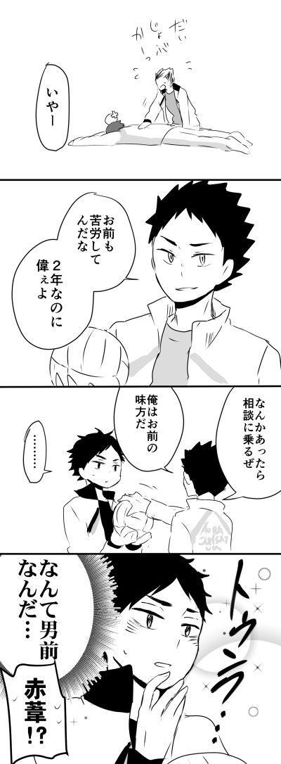 「【腐有】HQ缶⑯」/「雨水@ついった」の漫画 [pixiv]