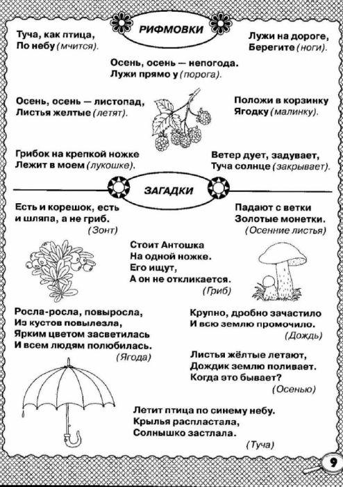 4914306_vo_vsyu_stranicu-11.jpg (494×700)