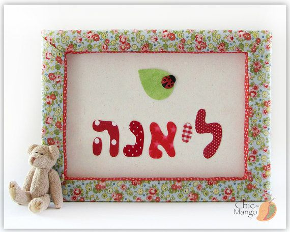 Hebrew Name Gift, Jewish Name, Personalized Kids Wall Art, Customized Décor for Kids Room, Nursery Decor For Girl, Ladybug Room Décor, Liana