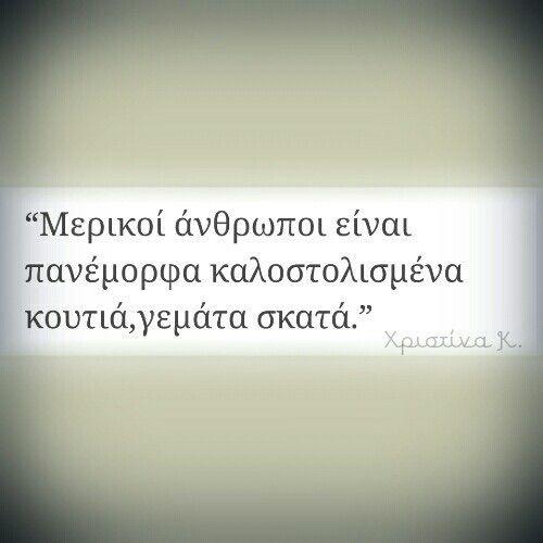 Εικόνα μέσω We Heart It https://weheartit.com/entry/172995186 #greek #greekquotes #Ελληνικά #γρεεκ #ΧριστίναΚ.