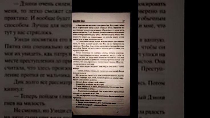 """Обзор книги """"Доктор Сон"""" Стивен Кинг"""