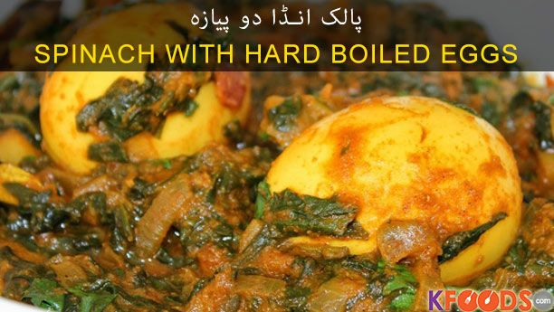 Spiced Spinach with Hard Boiled Eggs Anda Do Pyaza