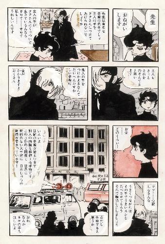 "Original work of ""Black Jack"" by Osamu Tezuka."