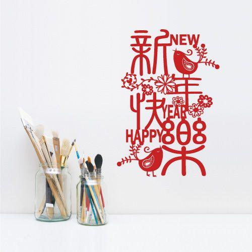 博客來-DecoWall 圖像壁貼 ◆ 春聯窗花 款式H