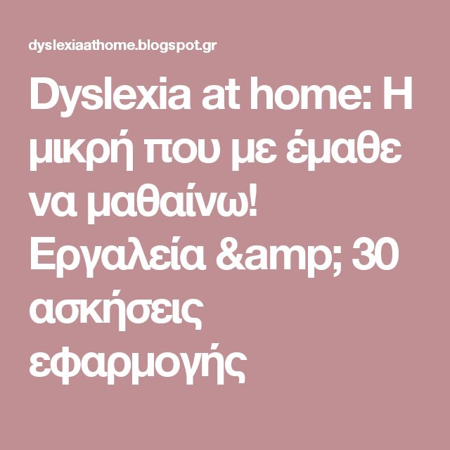 Dyslexia at home: Η μικρή που με έμαθε να μαθαίνω! Εργαλεία & 30 ασκήσεις εφαρμογής