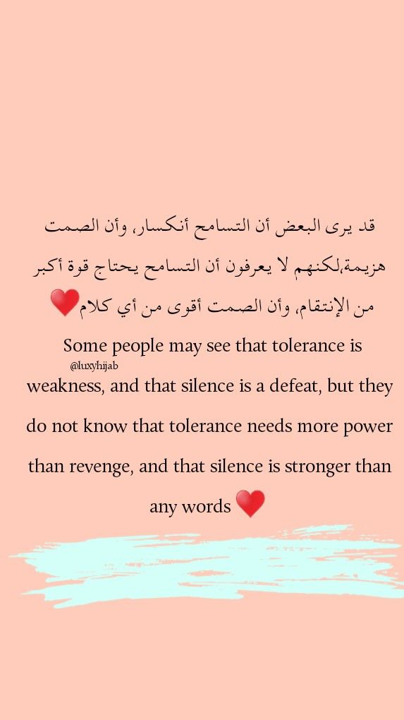 Pin By Luxyhijab On Luxy Hijab Quotes اقتباسات لوكسي حجاب Pretty Words Cool Words Arabic English Quotes