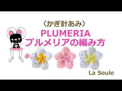プルメリアの編み方【かぎ針あみ】 Frangipani - YouTube