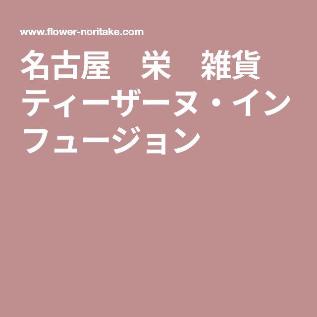 名古屋 栄 雑貨 ティーザーヌ・インフュージョン