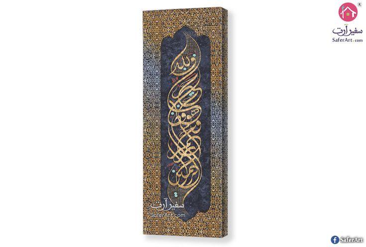 تابلوهات إسلامية سفير ارت للديكور Wall Art Wall Art
