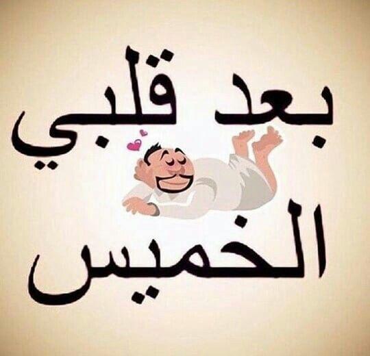 نكت ومووود Cute Love Gif Arabic Funny Emoji Symbols