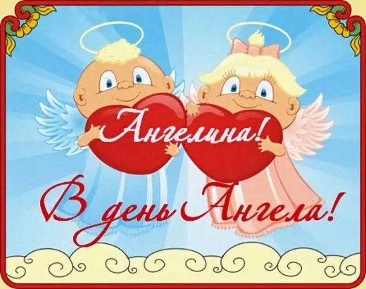 Открытка, открытки с днем рождения ангелине девочке