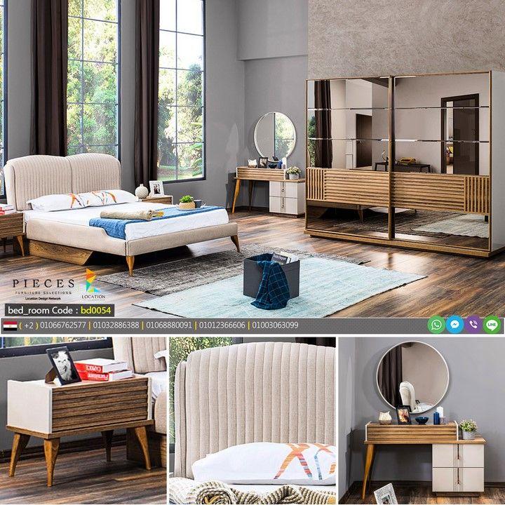 احدث كتالوج صور غرف نوم 2019 2020 لوكشين ديزين نت Modern Furniture Stores Home Decor Home