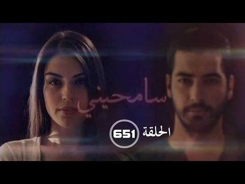 Fraja tv: Samhini , épisode 651/ Sam7ini hala9a 651 المسلسل التركي سامحيني الحلقة
