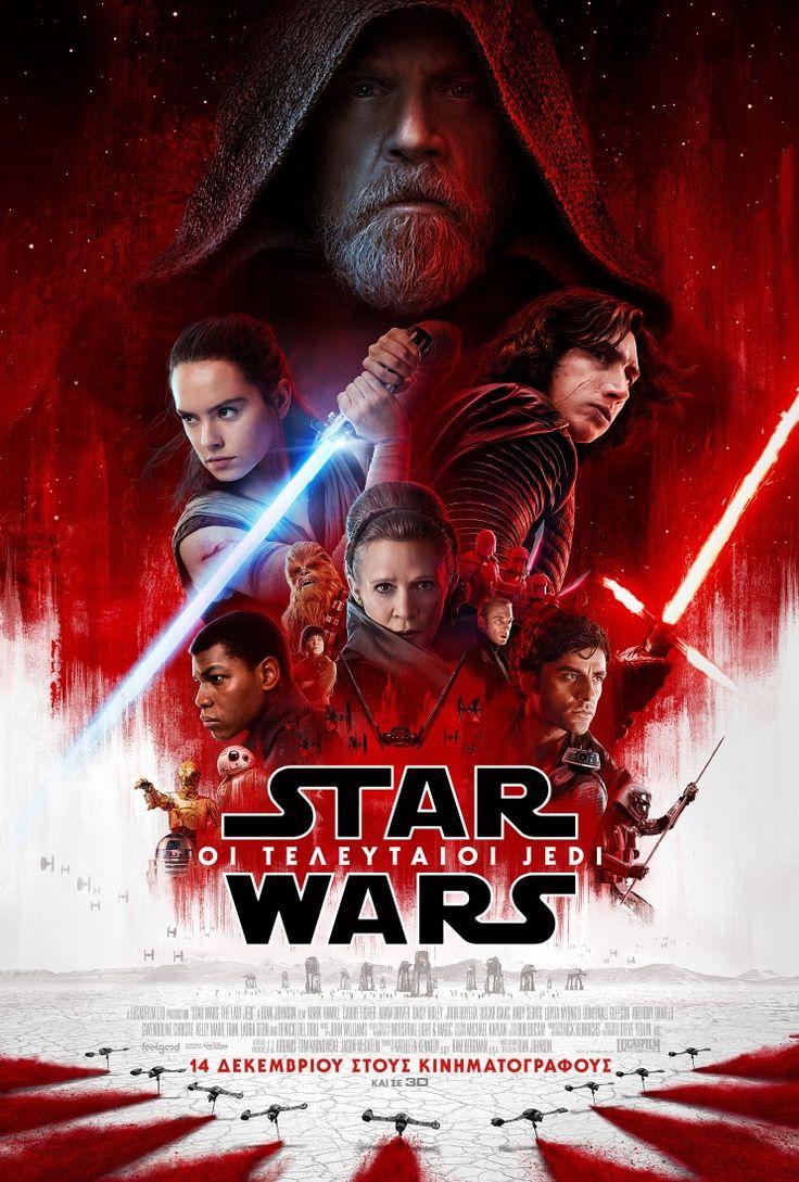 Η κριτική του Athens24.gr για την ταινία: Star Wars: Οι Τελευταίοι Jedi (Star Wars: The Last Jedi)