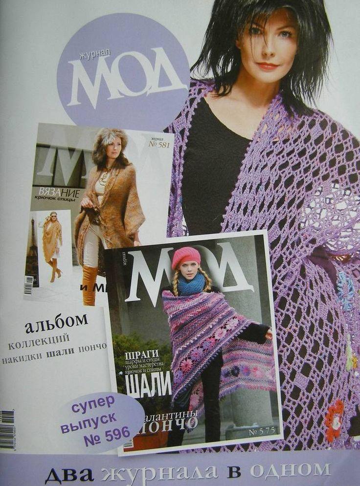 Zhurnal Mod 596 Journal Mod 596 Russian Women Crochet Dress Patterns Magazine #ZhurnalMod