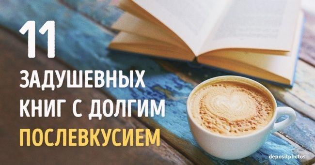 11задушевных книг сдолгим послевкусием