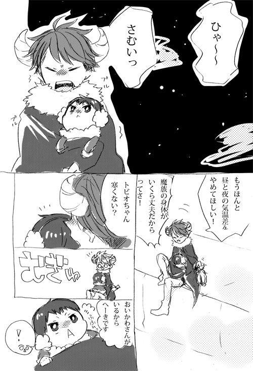 【HQ】トビオンリーペーパー再録(FHQトビオ誕ネタ) [2]