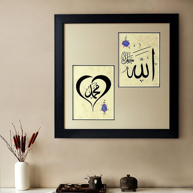 New in my #etsy shop: Islamic Calligraphy Home Decor http://etsy.me/2GK8Prz #everythingelse #religious #yellow #housewarming #black #islamic #calligraphy #kunst #islam #livingroom #wallart #islamic #weddinggift #allah #calligraphie #wallframe #muslimweddings #gifts