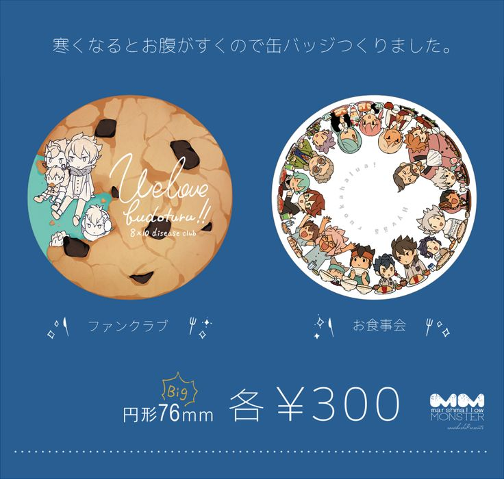 (再販)76mm特大バッジ - marshmallow MONSTER - BOOTH(同人誌通販・ダウンロード)