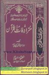 Quran Collection: Mutaradifaat-ul-Quran - Urdu