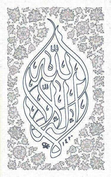 Image Result For Islamische Zitate Auf Arabisch