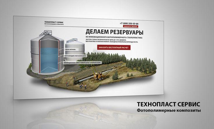 Новый дизайн сайта для компании, занимающаяся ремонтом резервуаров