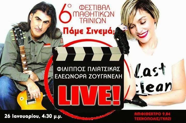 """""""Πάμε Σινεμά; (6ο Φεστιβάλ Μαθητικών ταινιών)"""" Κυριακή 26 Ιανουαρίου 2014, στην Αθήνα, στο Αμφιθέατρο του 9.84 (Τεχνόπολη, Γκάζι) από 16.30 έως 18.30. Στην τελετή απονομής θα τραγουδήσουν η Ελεωνόρα Ζουγανέλη και ο Φίλιππος Πλιάτσικας. Περισσότερες πληροφορίες θα βρείτε στο άρθρο που ακολουθεί: http://eleonora-zouganeli.blogspot.gr/2014/01/pame-cinema.html #eleonorazouganeli #eleonorazouganelh #zouganeli #zouganelh #zoyganeli #zoyganelh #elews #elewsofficial #elewsofficialfanclub #fanclub"""