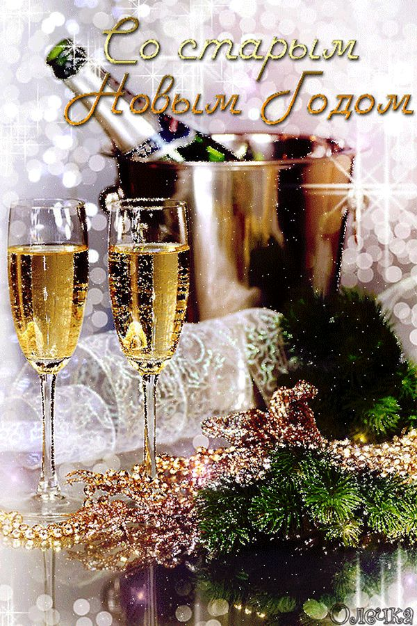старый новый год | Записи с меткой старый новый год | Дневник frutella63 : LiveInternet - Российский Сервис Онлайн-Дневников