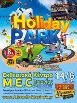 Διαγωνισμός με δώρο 5 διπλές προσκλήσεις για το μεγαλύτερο Πάρκο Διακοπών Athens Holiday Park στο M.E.C. Παιανίας | Κέρδισέ το Εύκολα