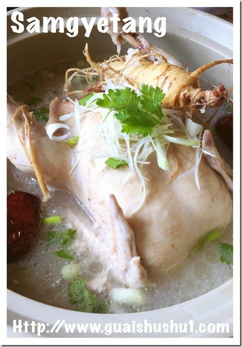 Samgyetang - Korean Ginseng Chicken Soup