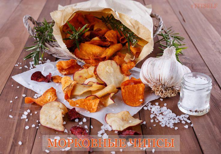 @fitself Сегодня в рубрике#мыточтомыедим_fitself очень легкий рецепт. Морковные чипсы отличный вариант для перекуса👍  ✔МОРКОВНЫЕ ЧИПСЫ✔  Чипсы хрустящие, солоновато-пряные. При еде сначала чувствуется вкус и аромат специй, а потом возникает сильный специфический аромат свежей моркови.  Ингредиенты:  ✅400~500г моркови, ✅1/8 ч ложки мелкой соли, ✅1 ст ложка растительного масла (15~20г), ✅специи  Приготовление:  1.Морковь вымыть и очистить. 2. При помощи овощечистки настрогать морковь тонкими…
