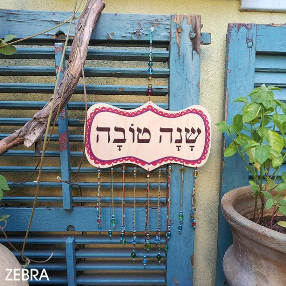Jewish New Year-Hebrew Rosh Hashanah-L'Shana Tovah by @zebratoys on Etsy Jewish New Year-Hebrew Rosh Hashanah-L'Shana Tovah- Shana Tova- Vintage Wood Sign- Decorative Art-Home Décor-Wall Décor-Judaica gift