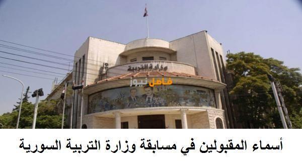 أسماء المقبولين في مسابقة وزارة التربية السورية فئة أولى 2020 نتائج مسابقة العقود Moed Gov Sy Sydney Opera House Building Opera House