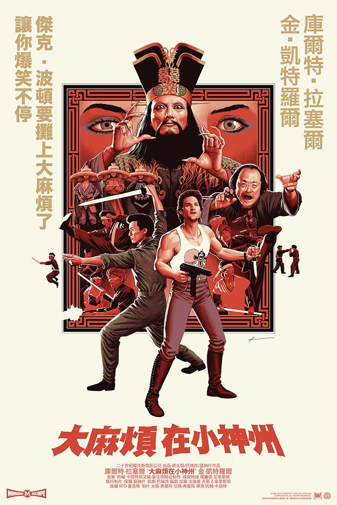 Big Trouble In Little China Poster Soundtrack Enamel Pins Classic Movie Posters Movie Posters Poster Prints