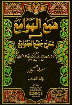 كتاب همع الهوامع pdf