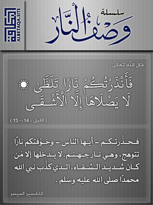 Pin By أستغفر الله On البطاقة الدعوية Arabic Calligraphy Calligraphy Aic