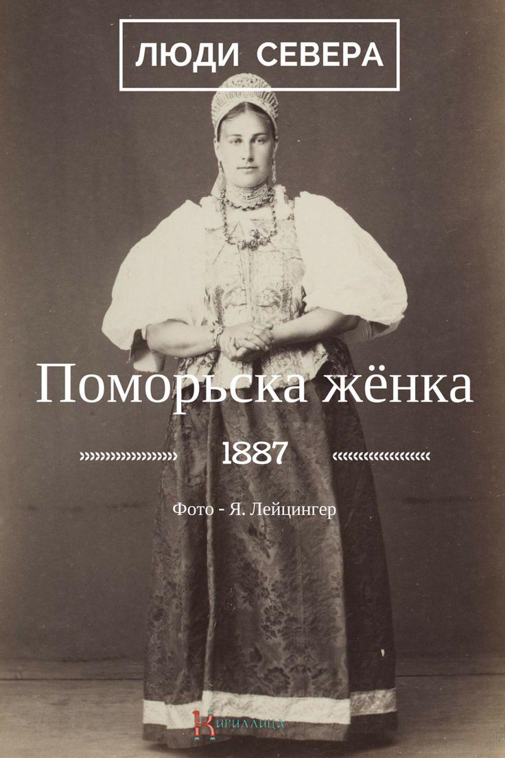 Идеальные русские | Кириллица