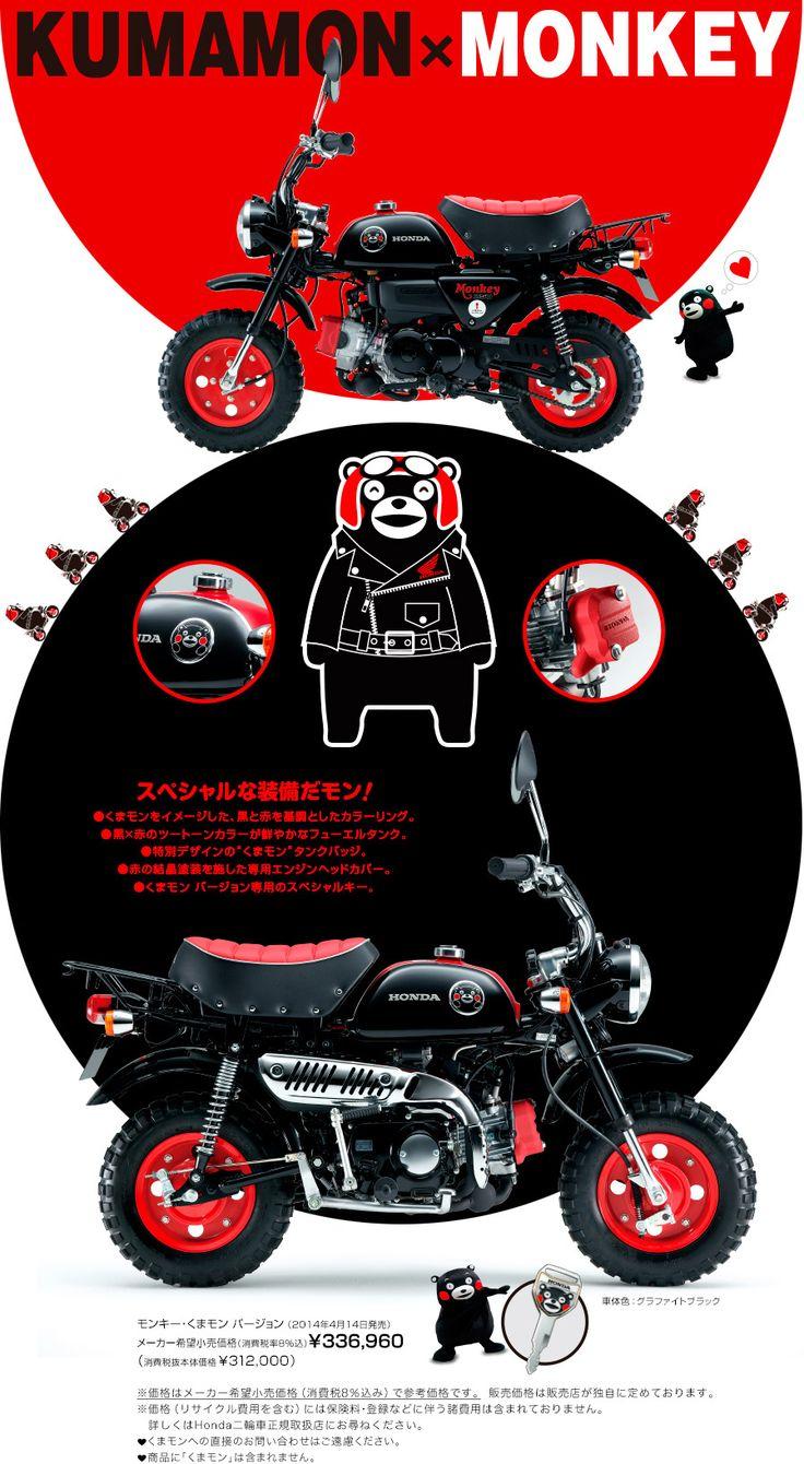 KUMAMON × MONKEY。スペシャルな装備だモン!●くまモンをイメージした、黒と赤を基調としたカラーリング。●黒×赤のツートンカラーが鮮やかなフューエルタンク。●特別デザインのくまモンタンクバッジ。●赤の結晶塗装を施した専用エンジンヘッドカバー。●くまモン バージョン専用のスペシャルキー。モンキー・くまモン バージョン:メーカー希望小売価格(消費税8%込)¥336,960(消費税抜本体価格¥312,000)※価格(リサイクル費用を含む)には保険料・登録などに伴う諸費用は含まれておりません。※価格はメーカー希望小売価格(消費税8%込)で参考価格です。また一部地域では異なります。詳しくはHonda二輪車正規取扱店にお尋ねください。くまモンへの直接のお問い合わせはご遠慮ください。商品に「くまモン」は含まれません。