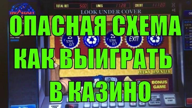 Как выбрать в игровые казино