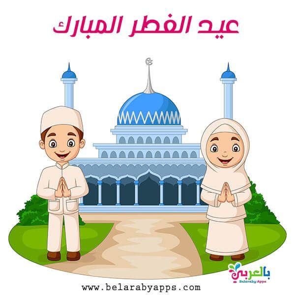 صور رسومات عيد الفطر المبارك رسم مظاهر العيد بالعربي نتعلم Character Art Fictional Characters